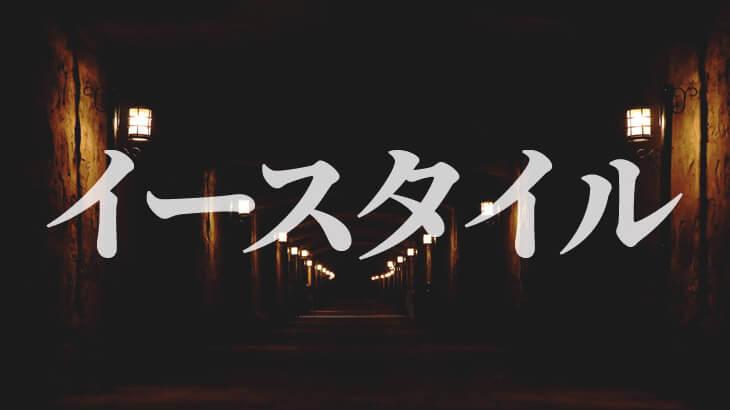 【閉鎖】ソフト闇金イースタイルは金利の先引き無し!