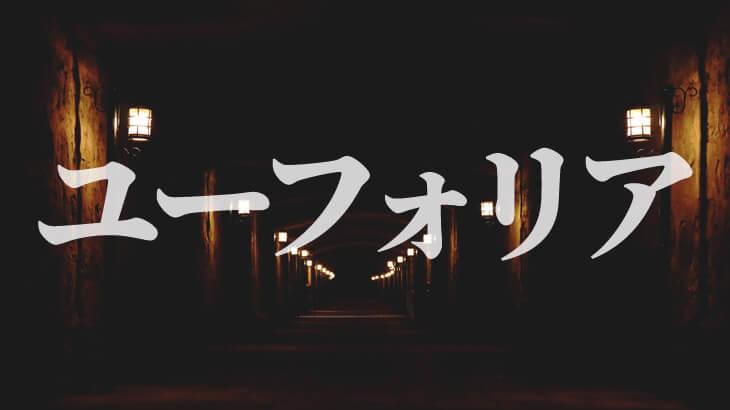 【閉鎖】ソフト闇金キャッシングのユーフォリアは3ヶ月30%!