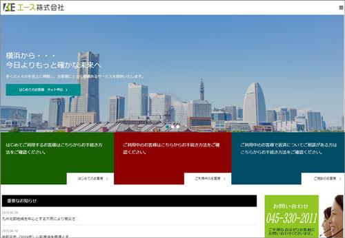 エース株式会社のHP画像