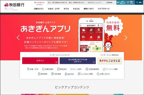 秋田銀行のホームページ画像