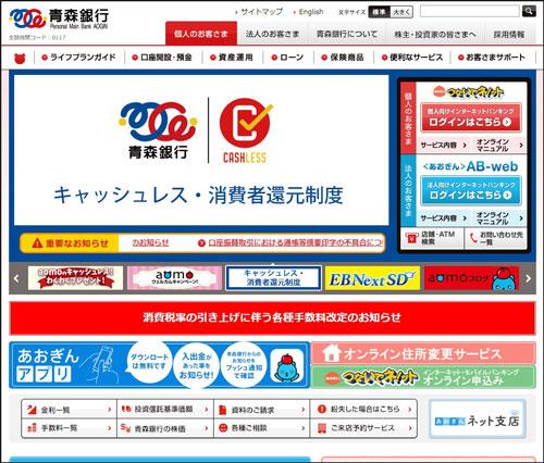 青森銀行のホームページ画像