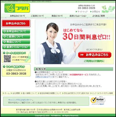 東京都の消費者金融フタバのHP画像