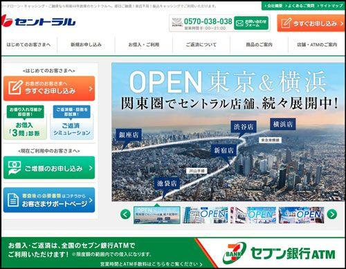 街金セントラルのウェブサイト画像