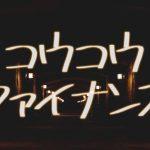【ソフト闇金コウコウファイナンス】スピード融資!水商売歓迎!