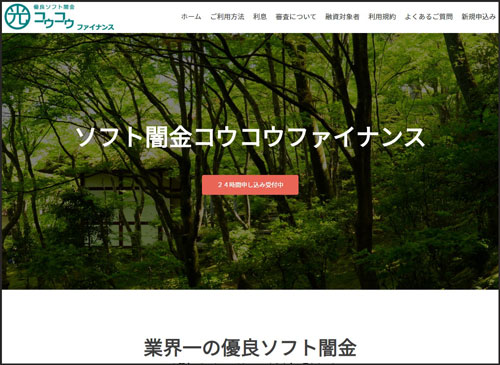 ソフト闇金コウコウファイナンスのホームページ画像