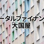 愛知県の街金【トータルファイナンス大国屋-ダイコクヤ】