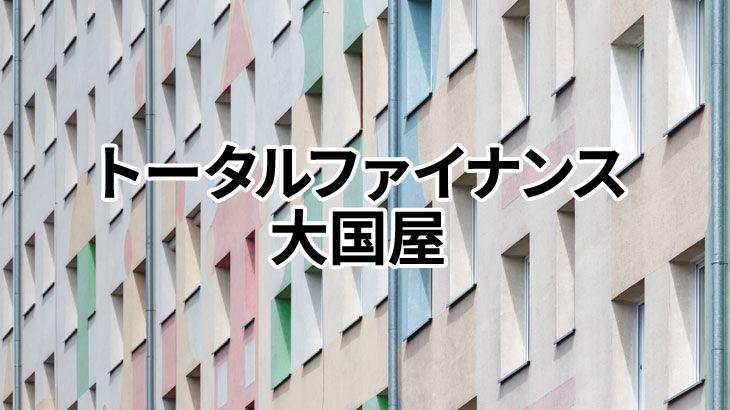 愛知県の消費者金融大国屋のアイキャッチ
