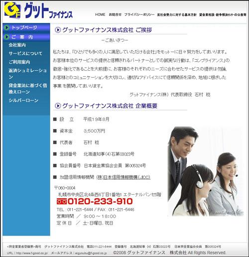 北海道の街金グットファイナンスのホームページ画像