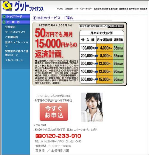 北海道の街金グットファイナンスの融資例