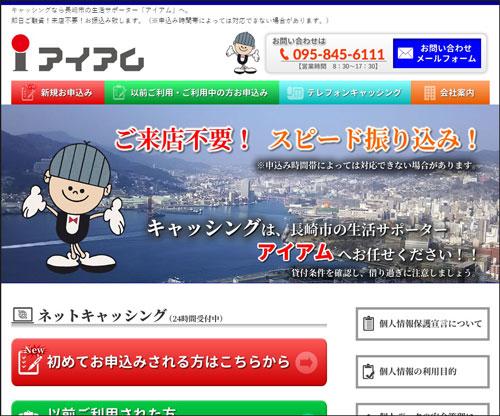 長崎の街金アイアムのホームページ画像