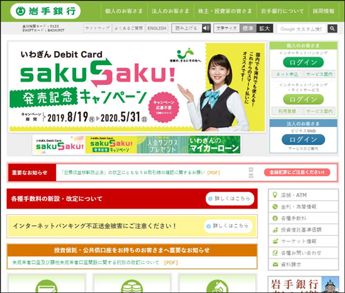 岩手銀行のホームページ画像