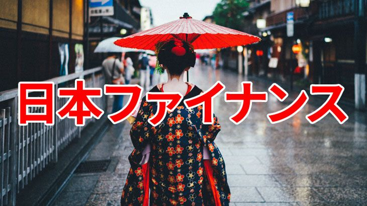 山口の優良街金は日本ファイナンス!ブラックなら相談すべき!