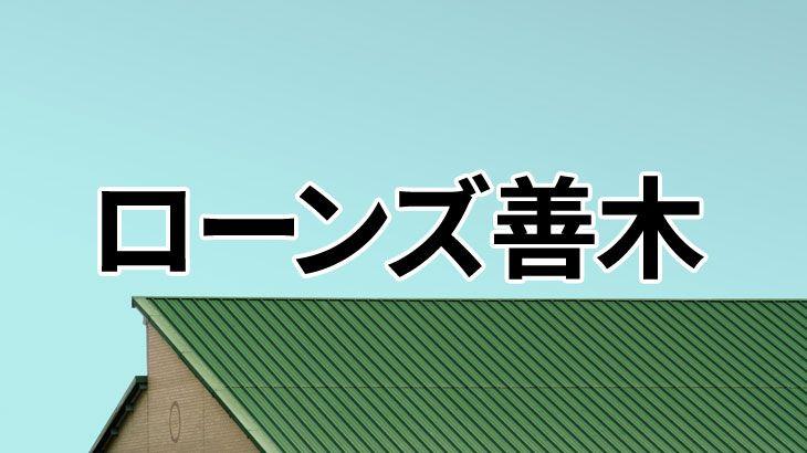 大阪府の街金ローンズ善木(よしき)ブラックOK!