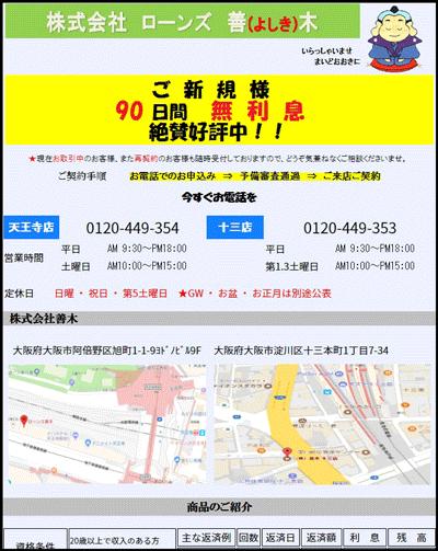 大阪府の消費者金融ローンズ善木のHP画像