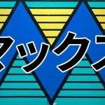 福岡県の街金キャッシングのマックス!新規は30日間無利息!