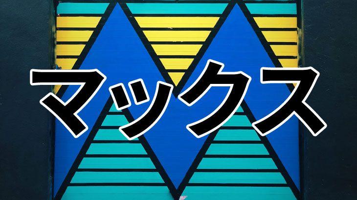 福岡県の消費者金融マックスのアイキャッチ