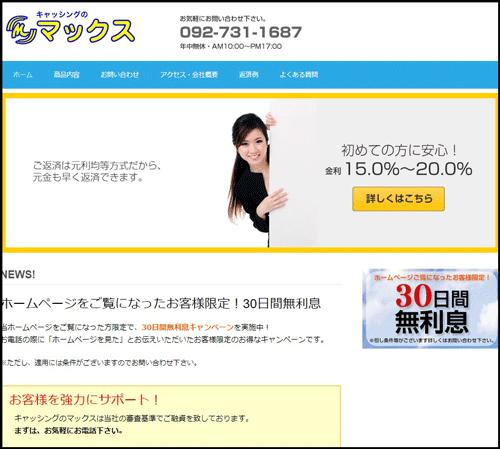 福岡の消費者金融マックスのアイキャッチ