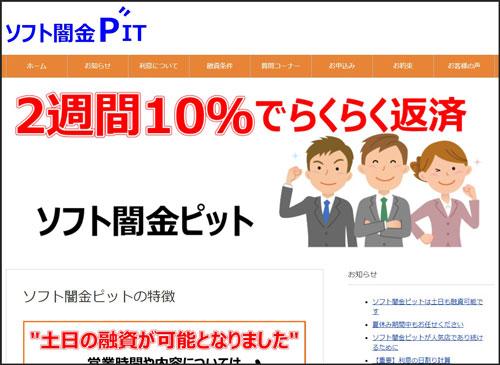ソフト闇金ピットのホームページ画像