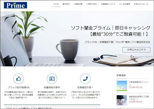 ソフト闇金プライムのホームページ画像
