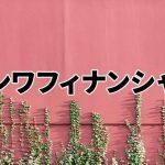 栃木県の街金サンワフィナンシャルはおまとめローンに対応!