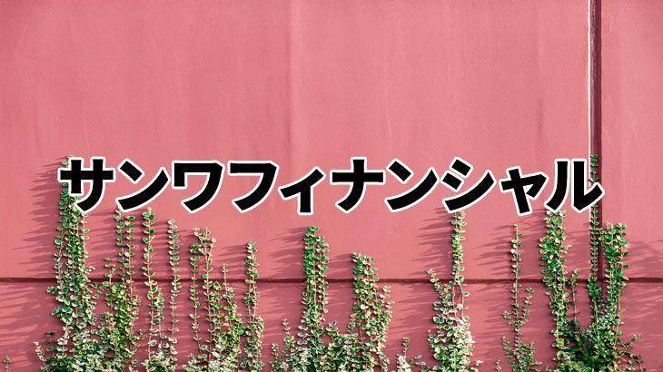 栃木県の消費者金融サンワフィナンシャル株式会社のアイキャッチ