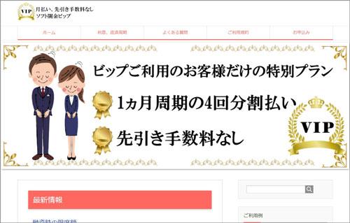 ソフト闇金ビップのホームページ画像