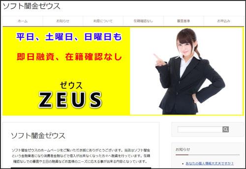 ソフト闇金ゼウスのホームページ画像