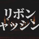 【閉鎖】ソフト闇金リボンキャッシングは優良闇金なのか!?