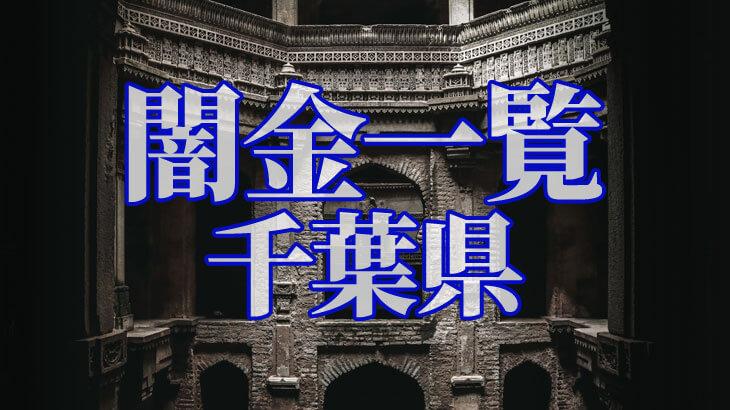 千葉県の闇金一覧