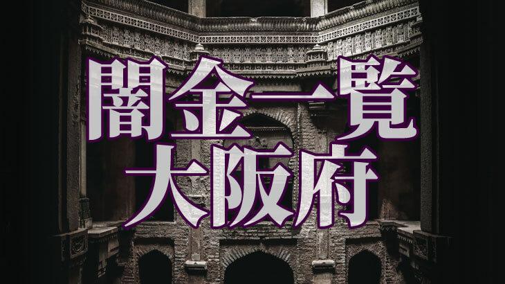 大阪府の闇金一覧アイキャッチ