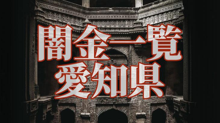 愛知県の闇金一覧アイキャッチ