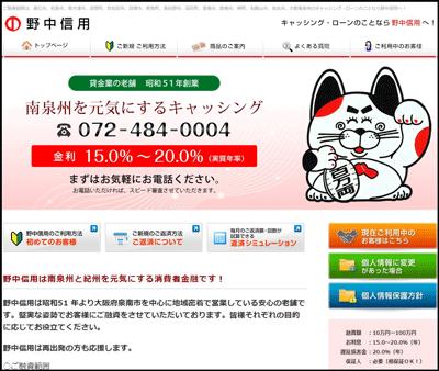 大阪の消費者金融野中信用