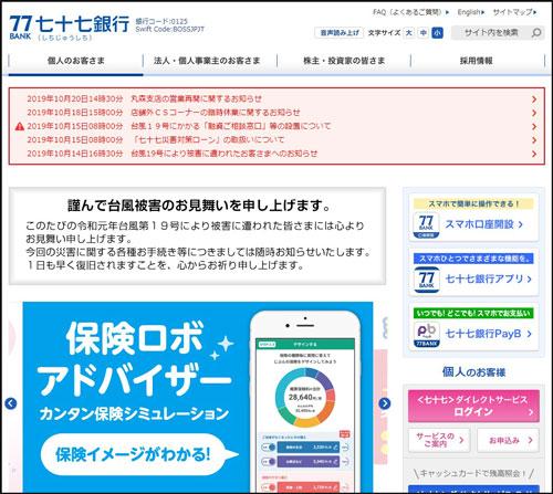 七十七銀行のホームページ画像