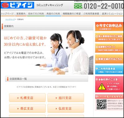 京都の消費者金融ビアイジのHP画像
