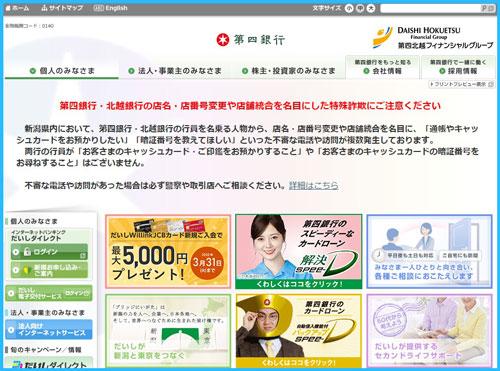 第四銀行のホームページ画像
