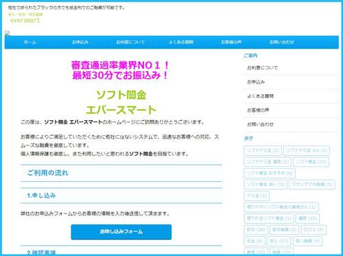 ソフト闇金エバースマートのホームページ画像