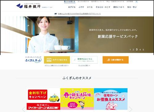福井銀行のホームページ画像