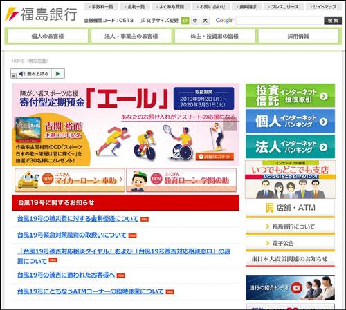 福島銀行のホームページ画像