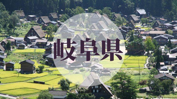 岐阜県の消費者金融一覧