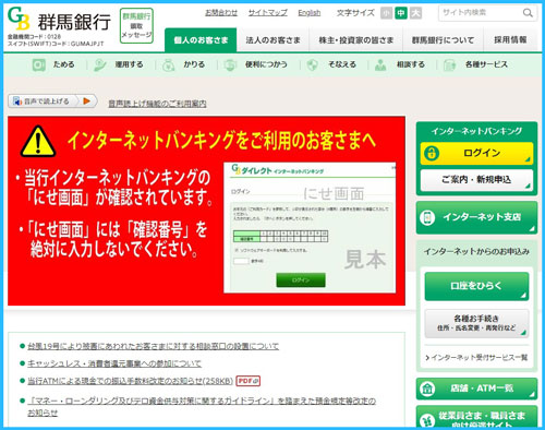 群馬銀行のホームページ画像