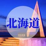 【北海道】ブラックでもお金は借りれる正規の街金一覧