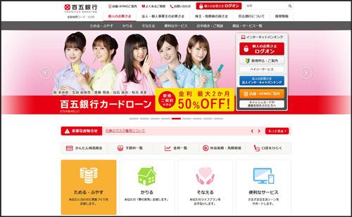 百五銀行のホームページ画像