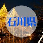 【石川県】自社審査で柔軟な街金一覧!ブラック大歓迎!
