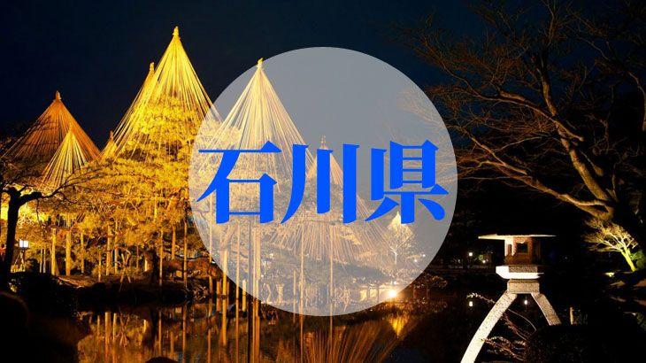 石川県の消費者金融一覧