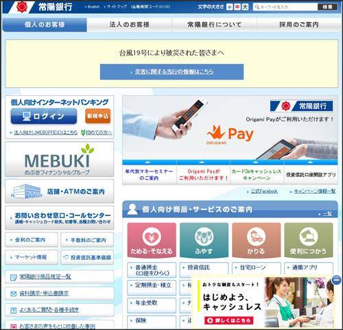 常陽銀行のホームページ画像