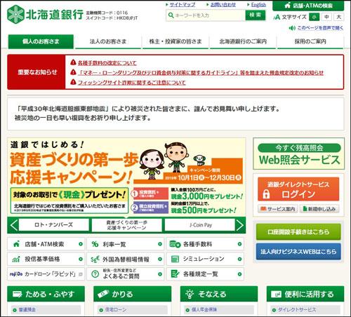 北海道銀行のホームページ画像