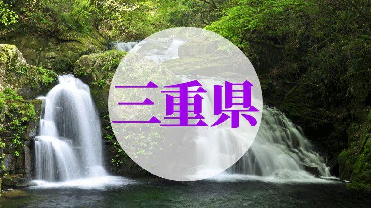 三重県の消費者金融一覧