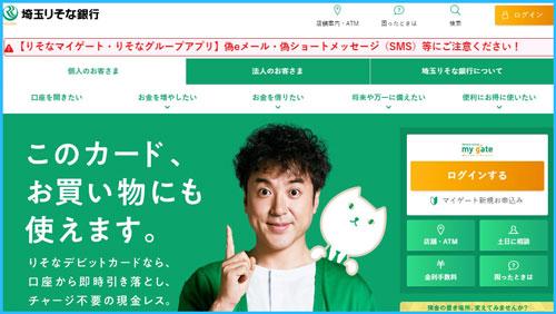 埼玉りそな銀行のホームページ画像
