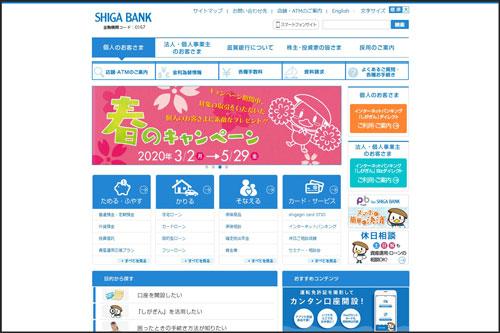 滋賀銀行のホームページ画像