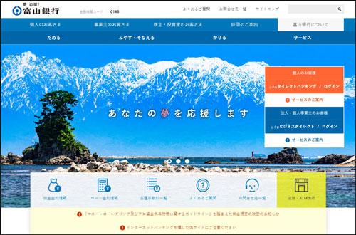 富山銀行のホームページ画像